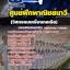 แนวข้อสอบนักเรียนเดินเรือพาณิชย์ (วิศกรรมเครื่องกลเรือ) ศูนย์ฝึกพาณิชย์นาวี [พร้อมเฉลย] thumbnail 1