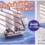 Moby Dick ของแท้ JP แมวทอง - Bandai Grand Ship Collection [โมเดลเรือวันพีช] thumbnail 5