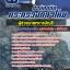 แนวข้อสอบผู้ช่วยนายทหารบัญชี กระทรวงกลาโหม [พร้อมเฉลย] thumbnail 1