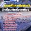 แนวข้อสอบนักเรียนเดินเรือพาณิชย์ ศูนย์ฝึกพาณิชย์นาวี [พร้อมเฉลย] thumbnail 1