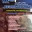 เก็งแนวข้อสอบนายทหารควบคุม แผนกผลิตตัวกระสุน สำนักงานปลัดกระทรวงกลาโหม thumbnail 1