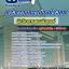 #เก็งแนวข้อสอบนักวิชาการคอมพิวเตอร์ กระทรวงการต่างประเทศ [พร้อมเฉลย] thumbnail 1