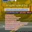 แนวข้อสอบพนักงานขับรถและควบคุมเครื่องจักร กรมทางหลวง [พร้อมเฉลย] thumbnail 1