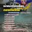 แนวข้อสอบเจ้าหน้าที่จัดเลี้ยง กองบัญชาการกองทัพไทย [พร้อมเฉลย] thumbnail 1