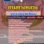 แนวข้อสอบพนักงานไฟฟ้าและสื่อสาร กรมทางหลวง [พร้อมเฉลย] thumbnail 1