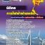 แนวข้อสอบนิติกร กฟผ.การไฟฟ้าผลิตแห่งประเทศไทย [พร้อมเฉลย] thumbnail 1