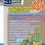 """แนวข้อสอบนายช่างเทคนิคปฏิบัติงาน (เครื่องกล)กรมพัฒนาพลังงานทดแทนและอนุรักษ์พลังงาน""""พร้อมเฉลย"""" thumbnail 1"""