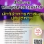 สรุปแนวข้อสอบ นักวิชาการศาสนาปฏิบัติการ สำนักงานพระพุทธศาสนาแห่งชาติ พร้อมเฉลย