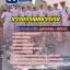 เก็งแนวข้อสอบสารบรรณทหารเรือ กองทัพเรือ [พร้อมเฉลย] thumbnail 1