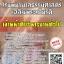 สรุปแนวข้อสอบ เจ้าหน้าที่บริหารงานทั่วไป โรงพยาบาลธรรมศาสตร์เฉลิมพระเกียรติ thumbnail 1