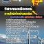 แนวข้อสอบวิศวกรเหมืองแร่ กฟผ.การไฟฟ้าฝ่ายผลิตแห่งประเทศไทย [พร้อมเฉลย] thumbnail 1