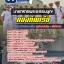 แนวข้อสอบนายทหารพระธรรมนูญ กองทัพเรือ [พร้อมเฉลย] thumbnail 1