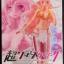 Shirahoshi ของแท้ JP แมวทอง - Super Styling Bandai [โมเดลวันพีช] thumbnail 1