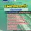 แนวข้อสอบเจ้าพนักงานพัสดุ กรมทรัพยากรน้ำ [พร้อมเฉลย] thumbnail 1