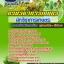 แนวข้อสอบนักวิชาการเกษตร กรมวิชาการเกษตร [พร้อมเฉลย] thumbnail 1