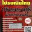 สรุปแนวข้อสอบ ปริญญาตรีฝ่ายตลาดขนส่ง ไปรษณีย์ไทย thumbnail 1