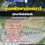 แนวข้อสอบศูนย์ฝึกพาณิชย์นาวี สาขาโลจิสติกส์ [พร้อมเฉลย] thumbnail 1