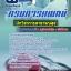 แนวข้อสอบนักวิชาการสาธารณสุข กรมการแพทย์ [พร้อมเฉลย] thumbnail 1