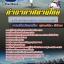 เก็งแนวข้อสอบปฏิบัติงานรักษาความปลอดภัย ส่วนตระเวนระงับเหตุ ทอท. ท่าอากาศยานไทย (AOT) thumbnail 1