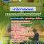 เก็งแนวข้อสอบนักวิชาการเกษตร กระทรวงเกษตรและสหกรณ์ [พร้อมเฉลย] thumbnail 1