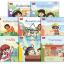 PBP-173 หนังสือชุดสนุกอ่านทุกสระ ตัวสะกดตรงตามมาตรา (เล่มเล็ก) 1 ชุดมี 8เรื่อง