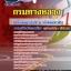 แนวข้อสอบวิศวกรไฟฟ้าปฏิบัติการ (ด้านไฟฟ้ากำลัง) กรมทางหลวง [พร้อมเฉลย] thumbnail 1