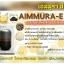 """เติมพลังให้กับชีวิตทุกช่วงวัย ด้วย """"เอมมูร่าอี"""" (""""AimmuraE"""") ผลิตภัณฑ์จากงานวิจัย """"สารสกัดงาดำ"""" (""""เซซามิน"""") ของ """"ศ.ดร.ปรัชญา คงทวีเลิศ"""" thumbnail 3"""