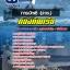 แนวข้อสอบการบัญชี (ปวช.) กองทัพเรือ [พร้อมเฉลย] thumbnail 1