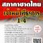 สรุปแนวข้อสอบ เจ้าหน้าที่ธุรการ1-4 สภากาชาดไทย พร้อมเฉลย