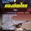 แนวข้อสอบนิติกร กองบัญชาการกองทัพไทย [พร้อมเฉลย] thumbnail 1