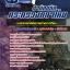 เก็งแนวข้อสอบนายทหารเทคนิคภาพถ่ายดาวเทียม สำนักงานปลัดกระทรวงกลาโหม thumbnail 1