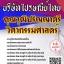 สรุปแนวข้อสอบ คุณวุฒิปริญญาตรีวิศวกรรมศาสตร์ บริษัทไปรษณีย์ไทย พร้อมเฉลย