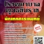 สรุปแนวข้อสอบ นักเทคการแพทย์ โรงพยาบาลพุทธชินราช thumbnail 1