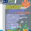 แนวข้อสอบเจ้าหน้าที่บริหารงานทั่วไป กรมพัฒนาพลังงานทดแทนและอนุรักษ์พลังงาน [พร้อมเฉลย] thumbnail 1