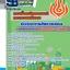 แนวข้อสอบนักวิชาการสิ่งแวดล้อม กรมเชื้อเพลิงธรรมชาติ [พร้อมเฉลย] thumbnail 1
