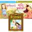 PBP-63 หนังสือชุดนิทานไทยและนิทานไทยคำกลอน (ปกอ่อน) 1 ชุดมี 3 เรื่อง