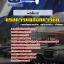 แนวข้อสอบพลขับรถ กรมการขนส่งทหารบก [พร้อมเฉลย] thumbnail 1