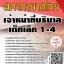 สรุปแนวข้อสอบ เจ้าหน้าที่บริบาลเด็กเล็ก1-4 สภากาชาดไทย พร้อมเฉลย