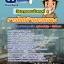 แนวข้อสอบวิศวกรคอมพิวเตอร์4 กฟน. การไฟฟ้านครหลวง [พร้อมเฉลย] thumbnail 1