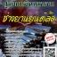 สรุปแนวข้อสอบ ช่างยานยนต์ล้อ ศูนย์การบินทหารบก thumbnail 1