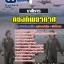 แนวข้อสอบเภสัชกร กองทัพอากาศ [พร้อมเฉลย] thumbnail 1