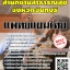 แนวข้อสอบ แพทย์แผนไทย สำนักงานสาธารณสุขจังหวัดจันทบุรี thumbnail 1