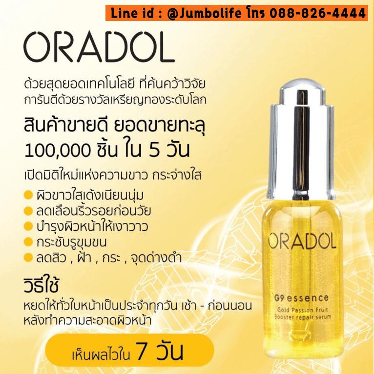 Oradol, Oradol ราคา