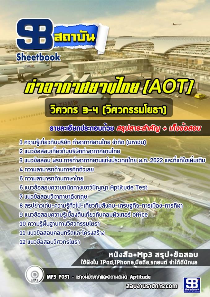 แนวข้อสอบวิศวกร 3-4 (วิศวกรรมโยธา) ท่าอากาศยานไทย AOT [พร้อมเฉลย]
