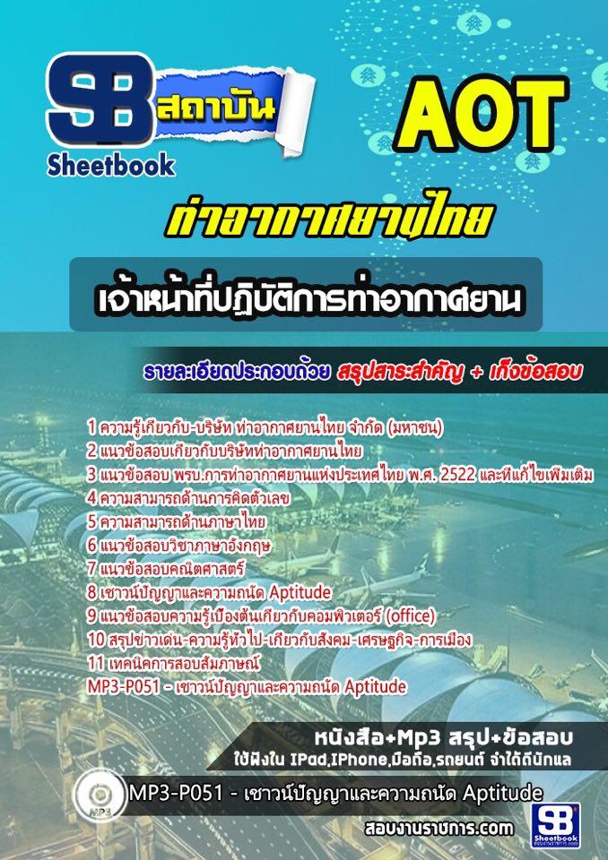 แนวข้อสอบเจ้าหน้าที่ปฏิบัติการท่าอากาศยาน บริษัท การท่าอากาศยานไทย ทอท. (AOT)