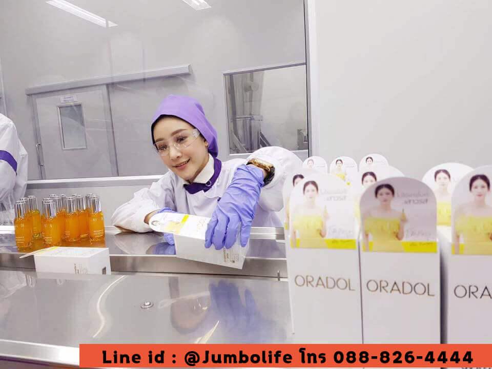 Oradol พันทิป, Oradol pantip, Oradol ดีไหม, Oradol เซรั่ม, ขาย Oradol, Oradol แตงโม