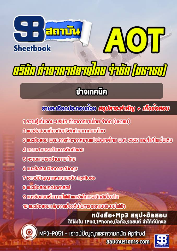 คู่มือแนวข้อสอบช่างเทคนิค บริษัทการท่าอากาศยานไทย ทอท. (AOT)
