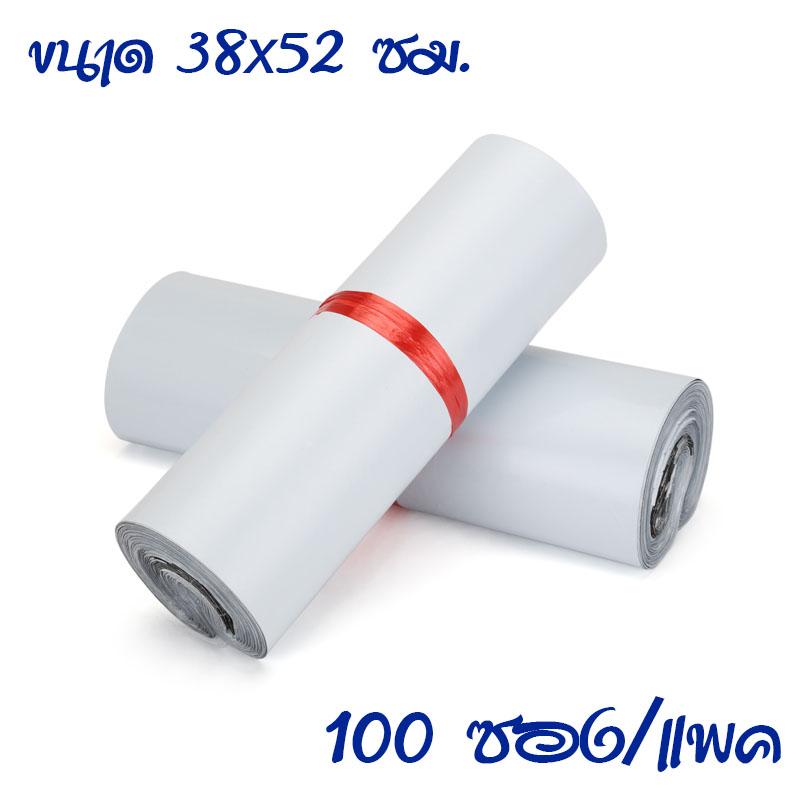 ซองไปรษณีย์พลาสติก ขนาด 38x52 ซม. 100ซอง/แพค