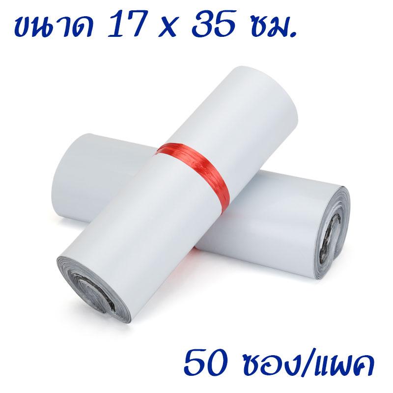 ซองไปรษณีย์พลาสติกพร้อมซองใส ขนาด 17x35 ซม. 50ซอง/แพค