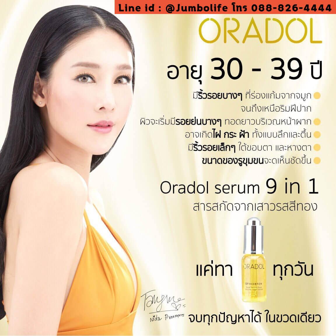 Oradol พันทิป
